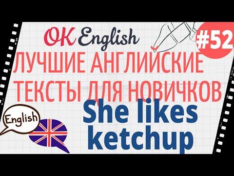 Текст 52 She likes ketchup (Она любит кетчуп) 📚 ПРАКТИКА английский для начинающих