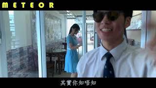 Publication Date: 2019-09-23 | Video Title: 【Meteor】宣傳片12mins版本(F.4-F.6)