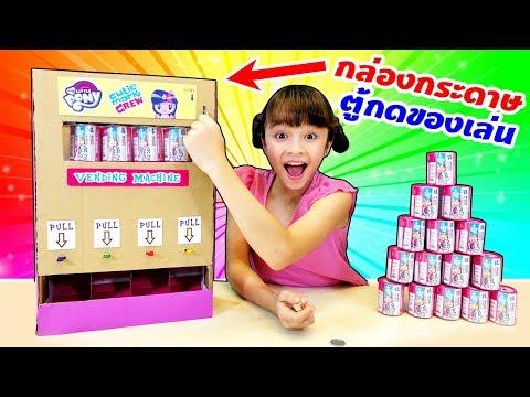 บรีแอนน่า | กล่องกระดาษตู้กดของเล่นสุดเจ๋ง 🦄🌈 My Little Pony Cutie Mark Crew ของเล่นโพนี่สุดน่ารัก