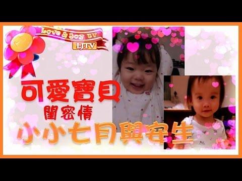 小小七月與安生閨蜜情閨密情--寶貝老闆寶寶日記熱門影片Cute Baby Hot Funny Videos-兩位可愛寶貝的閨密情
