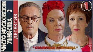 Чисто московские убийства 2 (2018). 1 серия. Детектив, сериал.