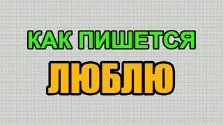 Видео: Как правильно пишется слово ЛЮБЛЮ по-русски
