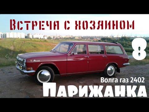"""Андрей и его Волга газ 2402 """"Парижанка"""" встретились! #купитьволгу #волгагаз24"""