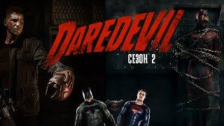 Мнение о 2 сезоне сериала Сорвиголова (без спойлеров)