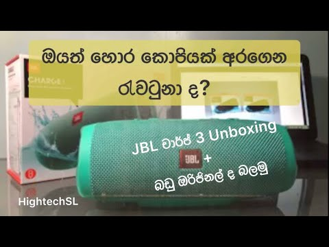 How to find fake JBL || JBL Charge 3 Unboxing ( Sinhala)