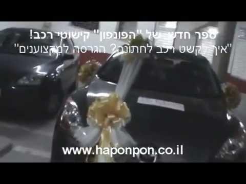קישוט רכב לחתונה בתל אביב
