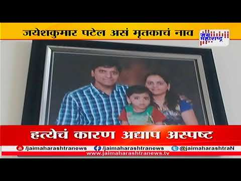 Pune IT Engineer commits suicide with wife and kids