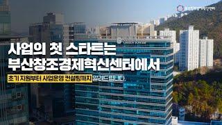 부산창조경제혁신센터 홍보영상