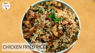 HOW TO MAKE CHICKEN FRIED RICE|CHICKEN FRIED RICE RECIPES|FRIED RICE RECIPES|INSTANT FRIED RICE |