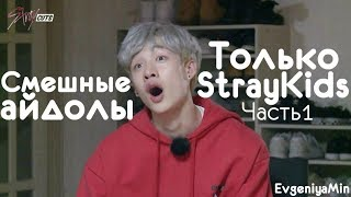 СМЕШНЫЕ STRAY KIDS #1 | TRY NOT TO LAUGH CHALLENGE | funny moments | KPOP