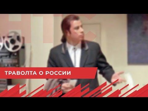 НТС Севастополь: Траволта рассказал о своей любви к русскому искусству