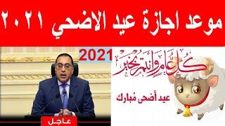 موعد اجازة عيد الاضحى 2021 في مصر للقطاع الحكومي والخاص رسميًا ومفاجأة فى أجازة العيد