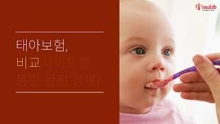 태아보험 비교사이트를 통한 완전 정복