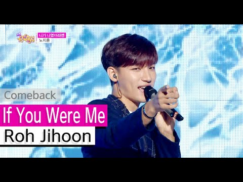 [Comeback Stage] Roh Jihoon - If You Were Me, 노지훈 - 니가 나였더라면, Show Music core 20150919