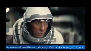 Interstellar Official Trailer - Arabic Subtitles
