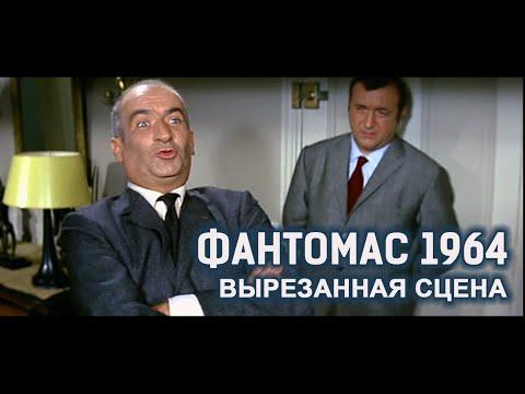 Фантомас 1964 вырезанная сцена (забытая со времен СССР)/Fantomas '64 deleted scene (USSR)