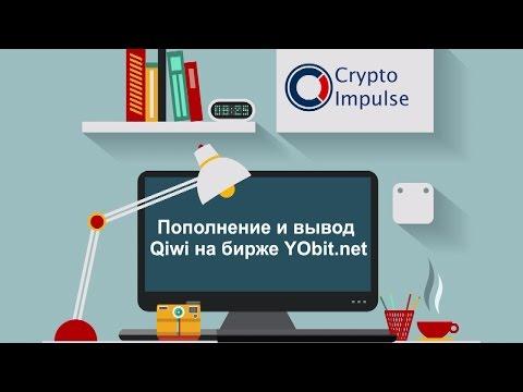 2. Пополнение и вывод Qiwi на бирже криптовалют YObit