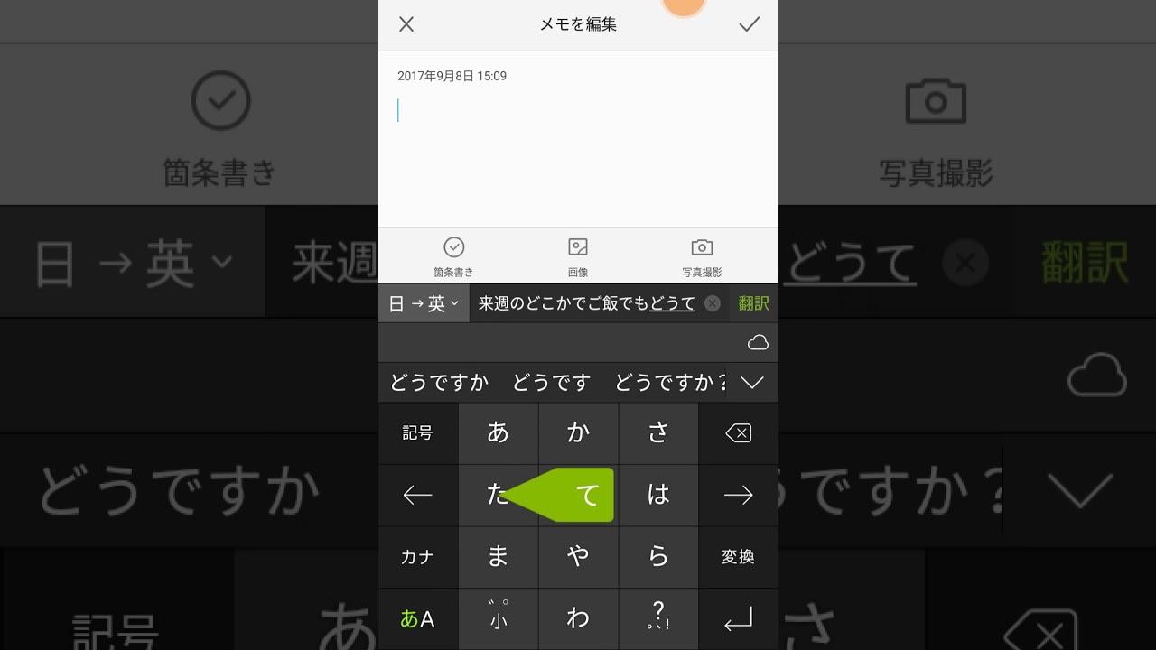 8d44b4f8b6 無料で使える翻訳機能が「Simeji」に登場! 英語翻訳の精度も向上 - ITmedia Mobile
