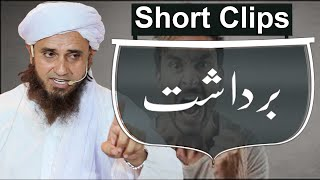 Kuch bhi Bardasht mat Karo!! | Mufti Tariq Masood