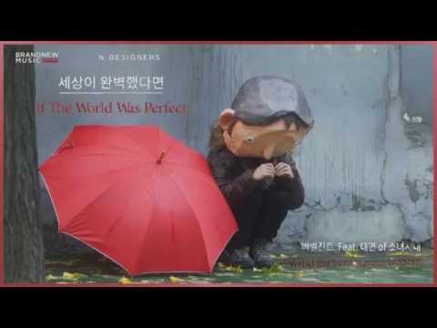 Verbal Jint ft. Taeyeon of SNSD - If The World Was Perfect MV HD k-pop [german Sub]