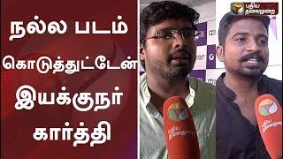 NNOR Director Karthi Emotional Speech | Nenjamundu Nermaiyundu Odu Raja | Rio Raj | NNOR Review