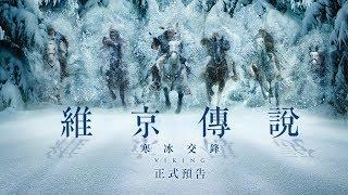 【維京傳說:寒冰交鋒】Viking 正式預告 1/5(五) 王者之戰