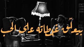 عمرو حسن   بيعلق غلطاته على الحب لأول مرة