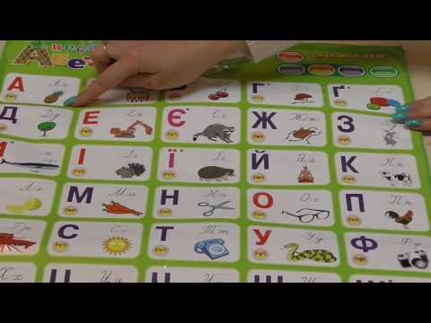 Говорящая азбука  Украинский язык REW K008 ЗНАТОК