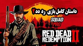 داستان رد دد دو 🎮Red Dead Redemption 2