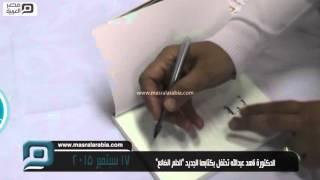 مصر العربية |  الدكتورة ناهد عبدالله تحتفل بكتابها الجديد