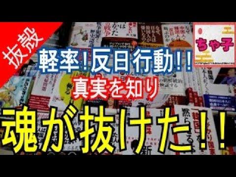 【韓国崩壊】反日韓国人『軽率すぎる反日行動をお詫びします!!』歴史を調べた結果、自国の真実を知り魂が抜けた!!!