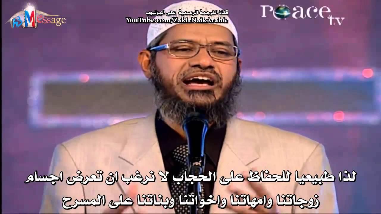 لماذا الموسيقى والرقص حرام في الاسلام د ذاكر نايك Zakir Naik Faith Music Youtube
