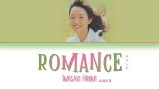 岩崎宏美 - ロマンス