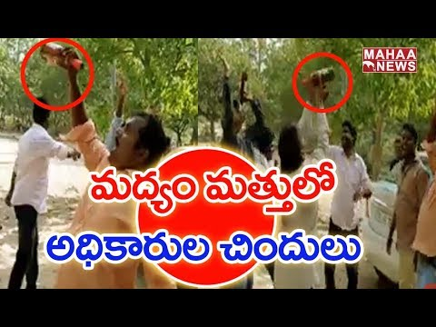 Agriculture Market Committee Officers Drunk And Dance Video Viral In Social Media | Mahaa News