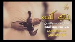 شيله سلطان البريكي  بني كنده  جديد 2017