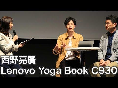 西野亮廣さんによる Lenovo Yoga Book C930 デモ Lenovo Tech Life '18 Tokyo