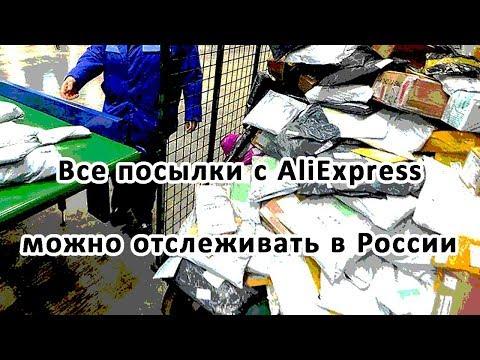 Все посылки с AliExpress можно отслеживать в России