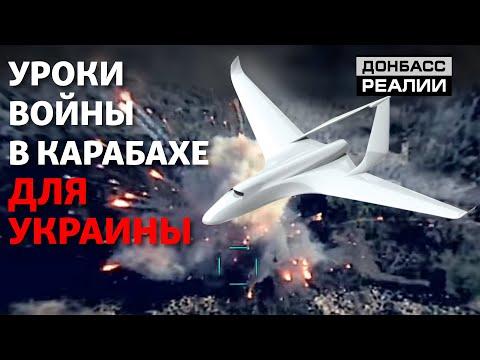 Войну на Донбассе изменит Нагорный Карабах? | Донбасc Реалии