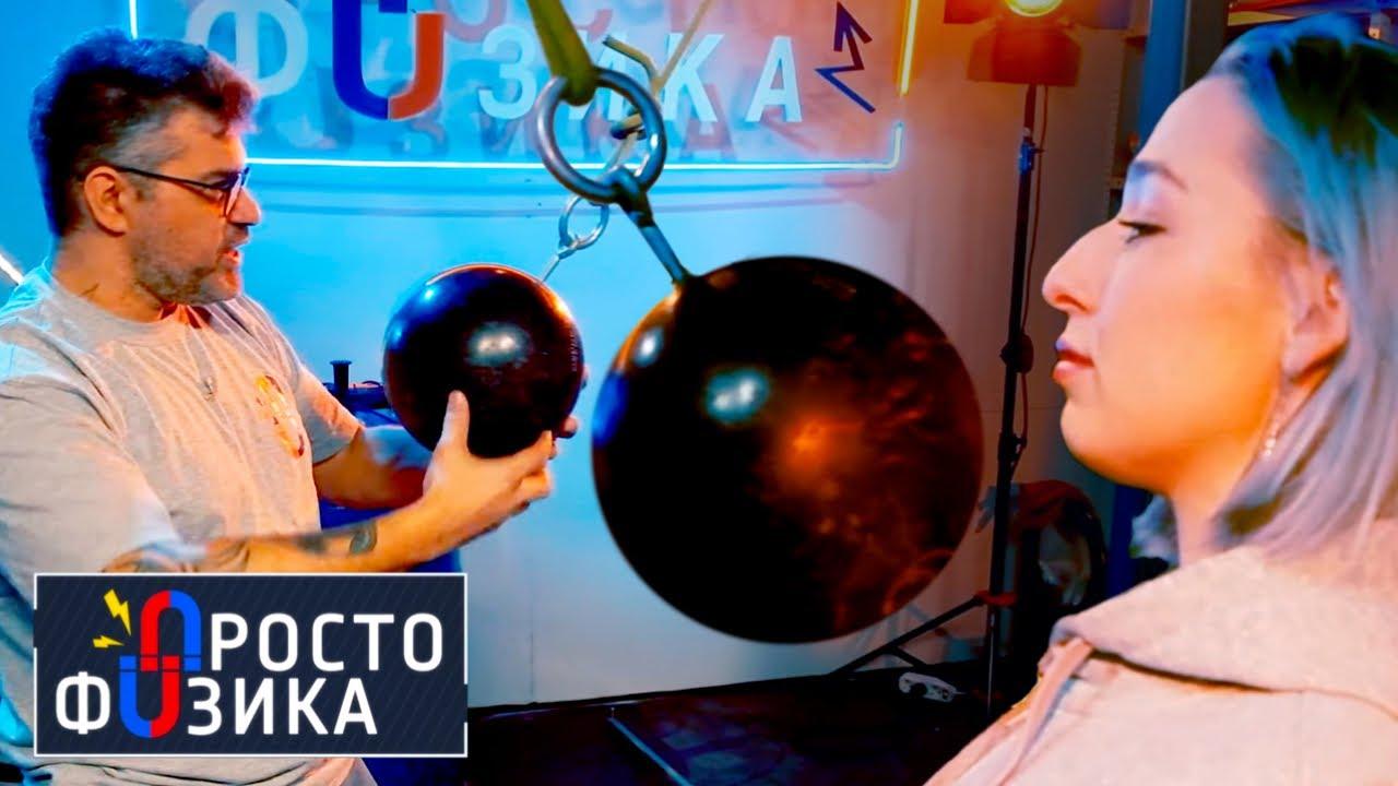 Маховики. Как накопить энергию | ПРОСТО ФИЗИКА с Алексеем Иванченко @Наука 2.0