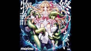 marina - 終わらない物語