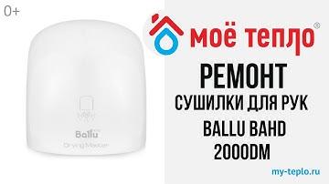 Ремонт электрической сушилки для рук Ballu