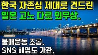 한국 자존심 제대로 건드린 일본 고노 다로 외무상. SNS 해명도 가관. 불매운동 조롱.