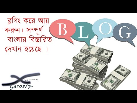 Start blogging and Earn Money with Blogger in Bangla - Free blogging