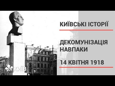 У 1918 році більшовики почали міняти старі пам'ятники на нові #КиївськіІсторії