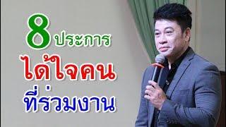 """8ประการ """"ได้ใจคนที่ร่วมงาน"""" I จตุพล ชมภูนิช I Supershane Thailand"""