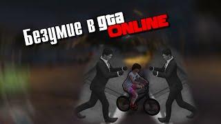 Безумие в GTA:Online