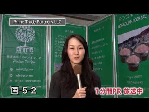 産業交流展2017_Prime Trade Partners LLC