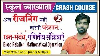 Blood Relation Reasoning Tricks   Mathematical Operation  रक्तसंबंध/गणितीय संक्रियाएँ  By Akshay Sir