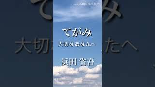 Fairlife - てがみ feat. 浜田省吾