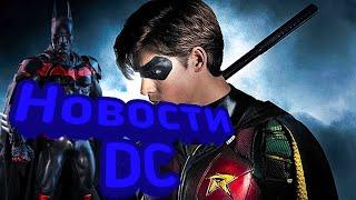 Сериал про Бэтмена будущего? Трейлер нового сезона Титанов?